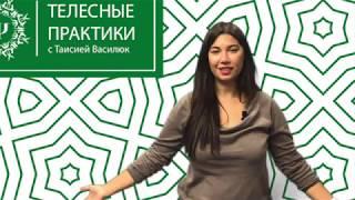 Телесные практики с Таисией Василюк - Расслабление