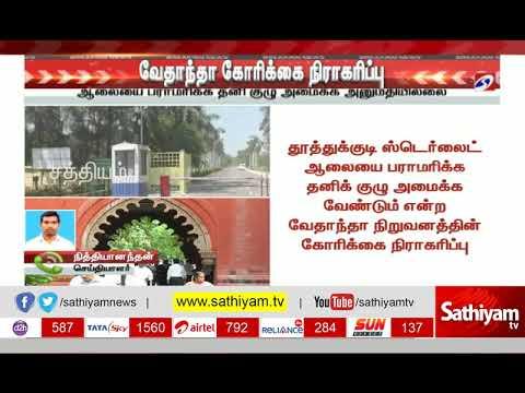 #BREAKING : ஸ்டெர்லைட் திறக்கும், வேதாந்தா கோரிக்கை மீண்டும் நிராகரிப்பு | Sterlite | thoothukudi