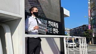 스크린 캠페인 집회 3회차 사고견 남양주Namyangj…