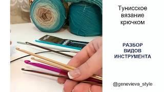 Тунисское вязание. Разбор видов инструмента. Это важно знать!