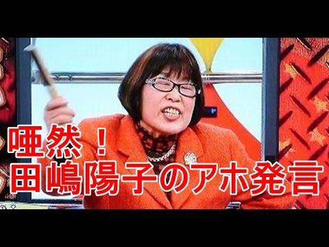 田嶋陽子氏「韓国大統領が言ってる、植民地にしたのだから日本は謙虚にならないと」「植民地化はレイ_と同じ。名前も変えさせられ...」