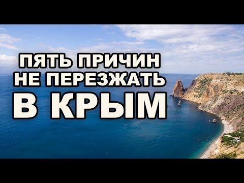 Смотреть Почему не стоит переезжать в Крым  Пять причин онлайн