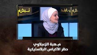 م.هبة الزعبلاوي - حظر الأكياس البلاستيكية