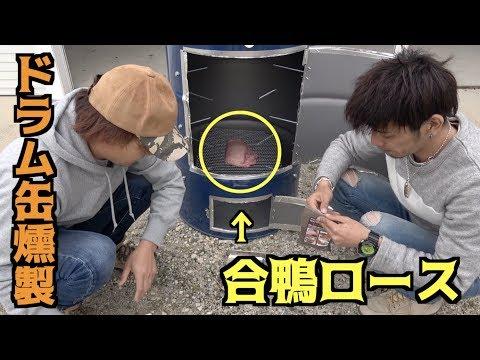 自作のドラム缶燻製器を使って合鴨ロースを燻製にする!