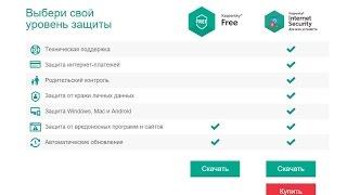 Обзор Kaspersky Free Anti-Virus.