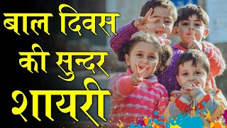 Happy Children Day Status | Children Day Ki Shayari | Baal Diwas Shayari | Children Day Status Video