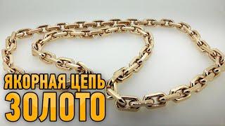 Золотая Якорная цепь на 190 гр. Gold chain