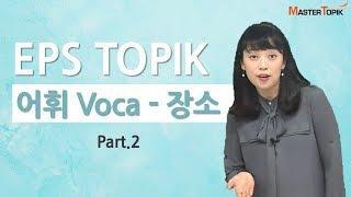 [EPS TOPIK 어휘(Voca)] 장소(Place)2