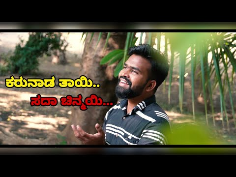 KARUNADA TAYI SADA CHINMAYI || kannada cover song || ft. Vinayak Dandagi || Karthik GT