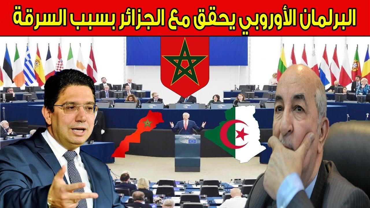 عـاجل .. في خبر مفرح للمغرب .. البرلمان الاوروبي يصـ ـدم الجزائر ويفتح تحقيقا معها !
