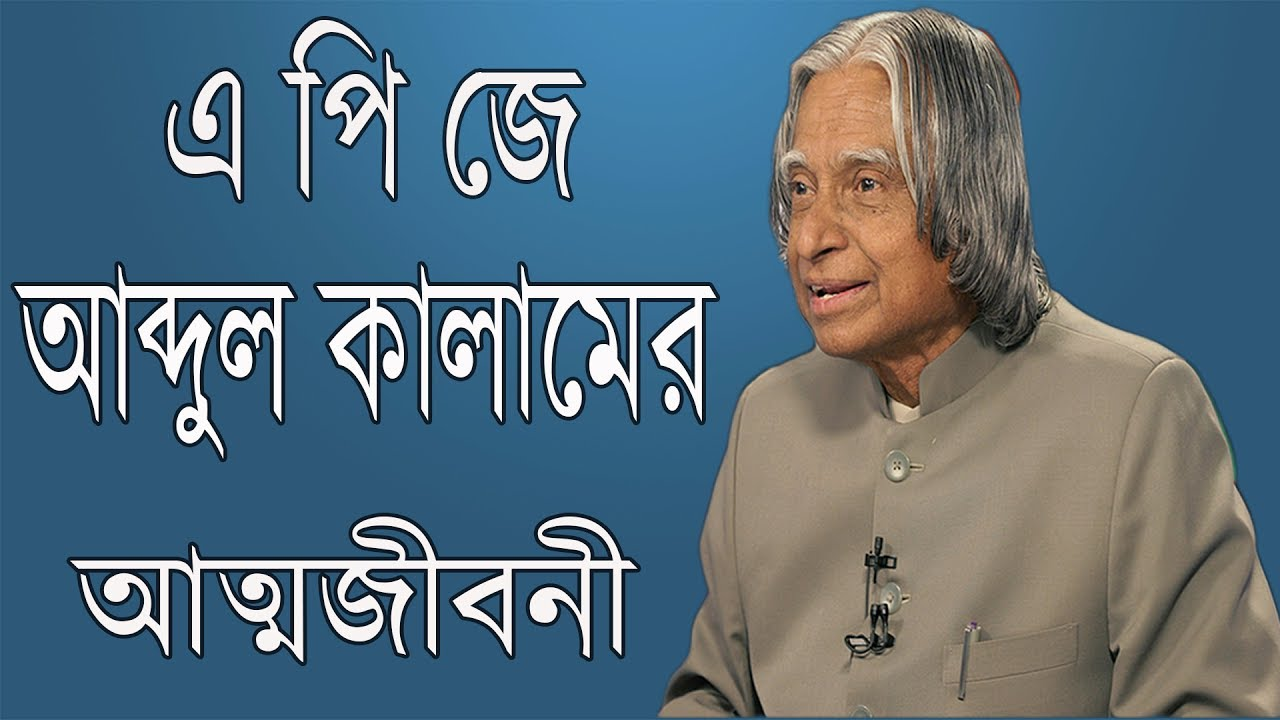 Apj Abdul Kalam Biography Pdf In Bengali