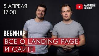 Урок 2. Секреты продающего Landing Page. Обзор платформ для создания лендингов