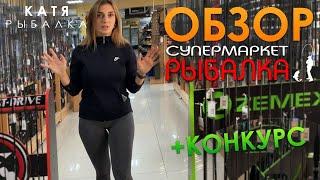 оБЗОР СУПЕРМАРКЕТ РЫБАЛКА  конкурс!