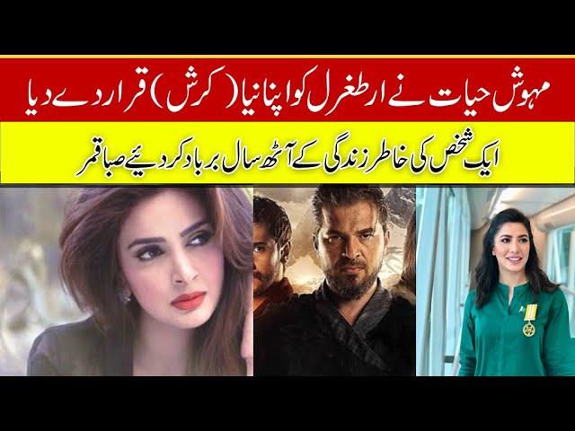 Mehwish Hayat reveals her first crush | Saba Qamar Shared Eight Years Of Dating Story | 9 News HD