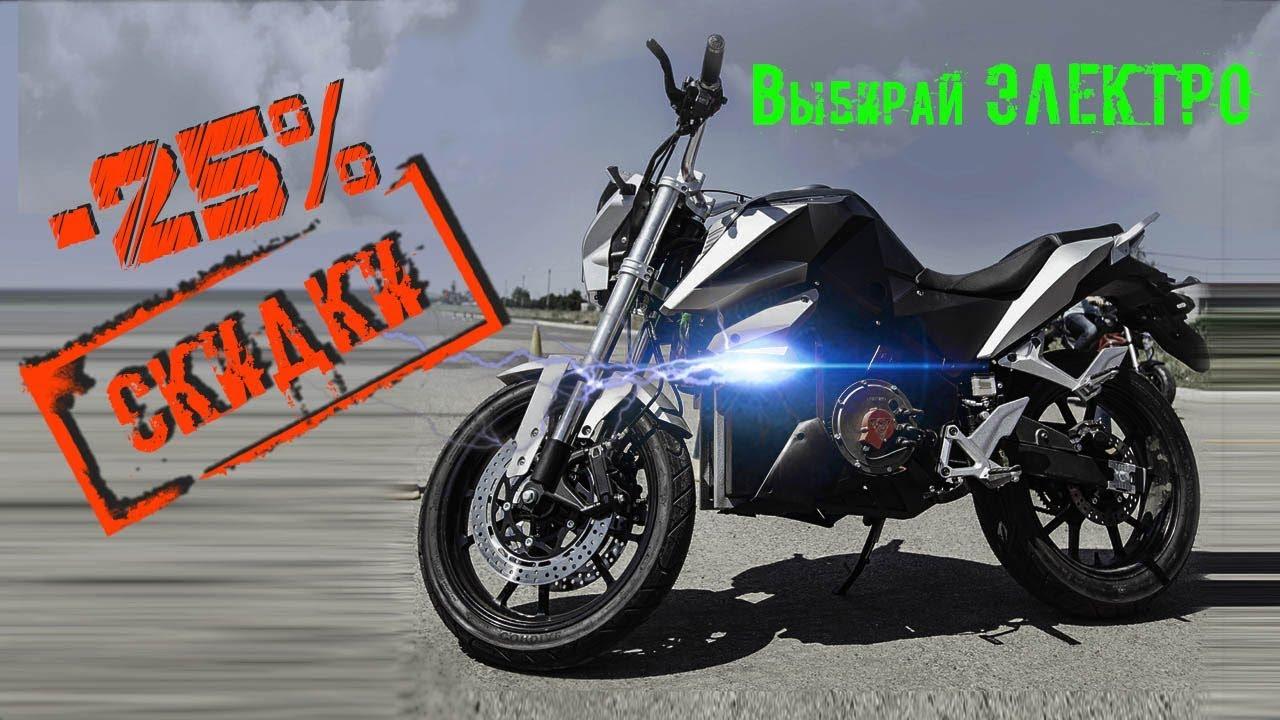 Электрический мотоцикл - YouTube