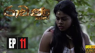 Ravana Season 02 | Episode 11 23rd May 2020 Thumbnail