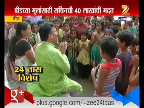 Beed : Sachin Tendulkar Helped Shantivan School
