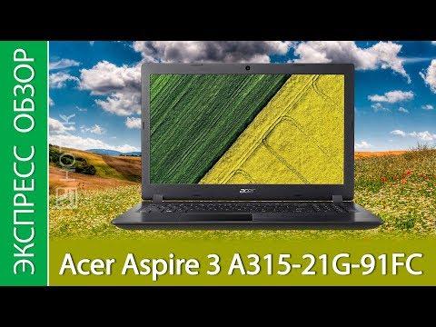 Экспресс-обзор ноутбука Acer Aspire 3 A315-21G-91FC