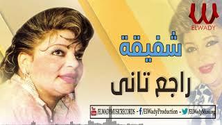 Shafi2a -  Rage3 Tany / شفيقة -  راجع تاني