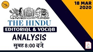 The Hindu Editorial Analysis | 18 March 2020 | Bank, SSC, UPSC | 8:00 AM