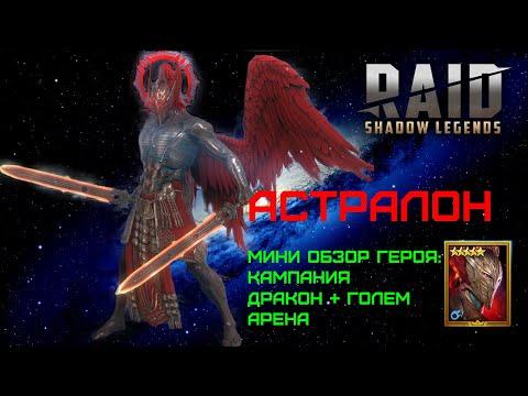 Raid Shadow Legends: Астралон - мини обзор