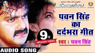 पवन सिंह का सुपरहिट दर्द भरा गीत | Ja Ae Badra | Pawan Singh Superhit Sad Song