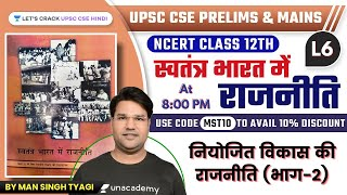 Politics of Planned Development (Part-2)   NCERT 12th - Politics in Independent India For UPSC CSE