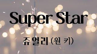 Super Star - 쥬얼리 (원키)