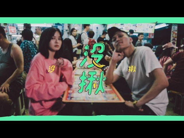 沒揪 (BOJIO) -Colbie 王思涵 feat. BG8LOCC 蛋頭| Official Music Video