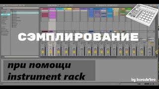 Ableton live 9 - Сэмплирование при помощи instrument rack