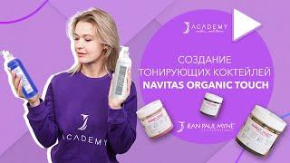 Создание тонирующих коктейлей Navitas Organic Touch Jean Paul Myne