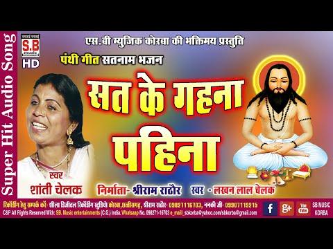 Sat Ke Gahna Pahina   Cg Panthi Song   Shanti Bai Chelak   Chhattisgarhi Satnam Bhajan SB