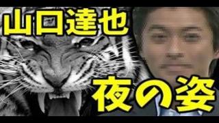 2016年8月に離婚を発表したTOKIOの山口達也さん。 【おススメ動画...