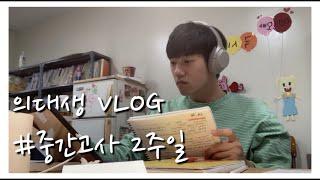 [시험 전 필독 영상] 공부자극 vlog 의대생의 지옥같은 중간고사 기간✍🏻❘이렇게 공부하는데 유급 위기라고?❘해도해도 너무한 의대 공부❘비염, 감기도 방해하는 공부