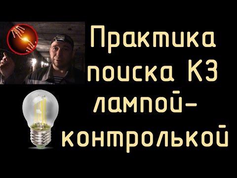видео: Практика поиска КЗ с помощью лампы-контрольки.