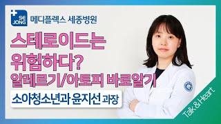 세종 Talk&Heart 04 '소아 알…