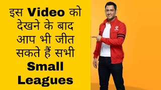 How to win every small leagues in Dream 11? World cup Dream 11 me win kaise kare?