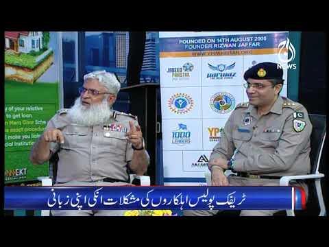 Sawal Hai Pakistan Ka | Roads Traffic Issues | Aaj News