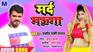 Parmod premi Ke gana 2020 New Bhojpuri Dj Remix Song 2020 - Superhit Bhojpuri - Dj Remix 2020 dj mix