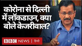 Download Coronavirus India Update: Delhi में आज रात से Lockdown, Arvind Kejriwal क्या बोले? (BBC Hindi)