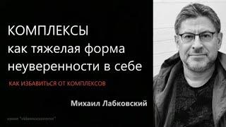 КОМПЛЕКСЫ как тяжелая форма неуверенности в себе Михаил Лабковский