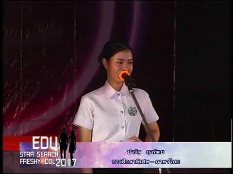 EDU Star Search Freshy Idol 2017 ep.16
