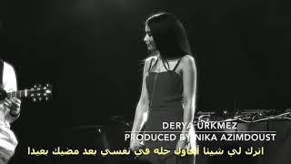 اجمل اغنية تركية بصوت فتاة (bana bırak)اتركني بانا براك