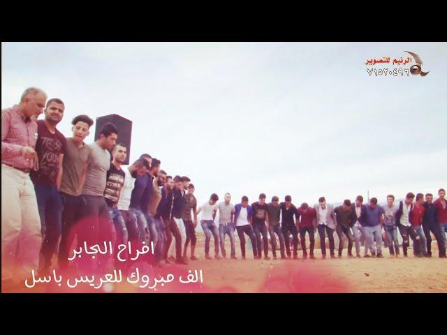 شوف الغبره للدبيكا حفلة البوجابر /  2019 الفنان بشار الزين