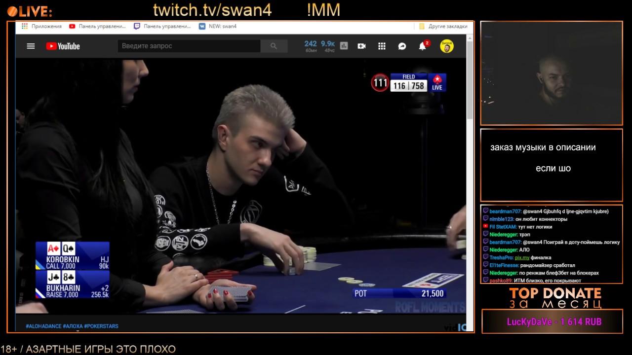 мира онлайн покеру финал по