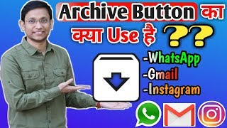 [hindi] What is archive | gmail | instagram | whatsapp | use of archive button