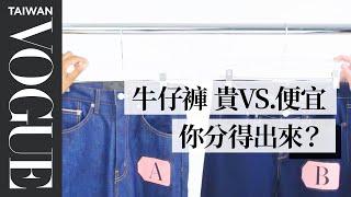 三萬元與一千元的牛仔褲差在哪Cheap Vs  Expensive JeansVOGUE冷知識Vogue Taiwan