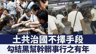 中共暴力治國 「勾結黑幫是慣用手法」|新唐人亞太電視|20190726