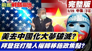 【前進戰略高地完整版中】美去中國化大夢破滅?貿易戰紅利沒了 印.越疫情讓供應鏈重返大陸?  @全球大視野   20210529