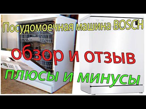 Посудомоечная машина BOSCH / бош. Обзор, отзыв, плюсы и минусы/ ПММ. AReviCom